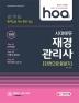 재경관리사 한권으로 끝내기(2020)(hoa)(개정판 9판)