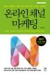 온라인 채널 마케팅(SNS 마케팅 시리즈 3)