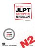 JLPT 일본어능력시험 실전모의고사 N2