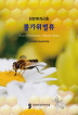 화분매개곤충 뿔가위벌류