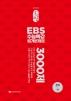 고등 문학(하) EBS 수능특강 평가문제집 3000제(2020)(2021 수능대비)(상상내공)