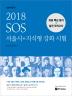 선재국어 SOS 서울시+지식형 강화 시험(2018)