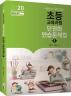 백승기. 구자경의 초등교육과정 단권화 연습문제. 1(전2권)