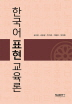 한국어 표현교육론