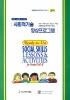 사회적기술 향상프로그램(응용발달심리연구센터 시리즈 1: 유아용)