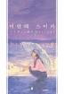 미안해 스이카(놀 청소년문학 4)