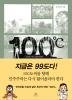 100도씨