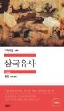 삼국유사(세계문학전집 166)