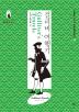 걸리버 여행기(진형준 교수의 세계문학컬렉션 16)