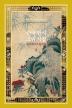 중국 한시 그림 시집. 2(양장본 HardCover)