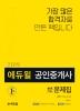공인중개사 2차 부동산공시법 출제가능문제집(2019)(에듀윌)