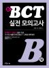신 BCT 실전 모의고사 B형(CD1장포함)
