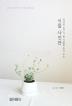 식물 사진관(당신의 친구가 될 식물을 찾아 주는)