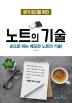 노트의 기술(생각 정리를 위한)(생각정리 시리즈)