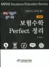 보험수학 Perfect 정리(2020)
