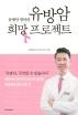 유방암 희망 프로젝트(유방암 명의의)
