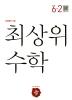 초등 수학 6-2(2017)(최상위)