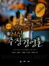 최신 주장경영론(2판)