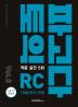 파고다 토익 적중 실전5회 RC Vol. 2(2017)(개정판)