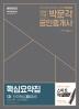 공인중개사 1차 핵심요약집 단기완성 30Days(2018)(합격기준 박문각)(전면개정판)