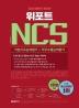 NCS 직업기초능력평가+직무수행능력평가(2019 하반기)(위포트)