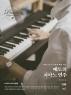 배토의 피아노 연주(#하루 한 곡 #쉽게 따라 하는)(스프링)