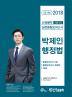 박제인 행정법 실전동형모의고사 7급대비(봉투)(2018)(난공불락 시즌1)