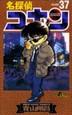名探偵コナン 37*