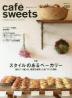 [보유]CAFE-SWEETS 183