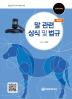 말 관련 상식 및 법규(개정판)