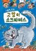 고양이 소크라테스(그림책 읽는)