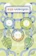 위대한 아파투라일리아(글로연그림책 16)(양장본 HardCover)