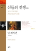 신들의 전쟁(하)(10주년 기념)(개정판)(환상문학전집 26)