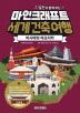 마인크래프트 세계 건축 여행: 아시아와 아프리카(달인과 함께하는)(양장본 HardCover)