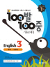 중학 영어 중3-1 기말고사 기출문제집(동아 김성곤)(2018)(100발 100중)