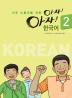 아자 아자 한국어. 2(이주 노동자를 위한)(CD1장포함)