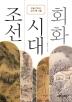 조선 시대 회화: 오늘 만나는 우리 옛 그림