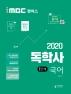 국어(독학사 1단계)(2020)(iMBC 캠퍼스)