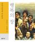 행복의 장(대활자본)(어르신 이야기책 207)