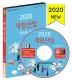 게임산업 주소록(2020)(CD)