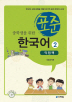 표준 한국어 익힘책. 2(중학생을 위한)(CD1장포함)