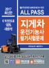 지게차 운전기능사 필기시험문제(2017)(All pass)