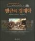 맨큐의 경제학(7판)