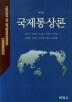 국제통상론(6판)