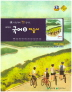 중학교 국어5(3학년 1학기) 자습서(김종철)