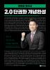 전한길 한국사 2.0 단권화 개념완성(2018)
