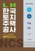 LH한국토지주택공사 직업기초능력평가 봉투모의고사(2019)(NCS)