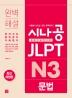 시나공 JLPT 일본어능력시험 N3 문법