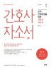 간호사 자소서(2017)(오직 간호대생을 위한)(홍지문 간호사 취업 시리즈 4)