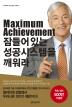 Maximum Achievement 잠들어있는 성공시스템을 깨워라(개정판)